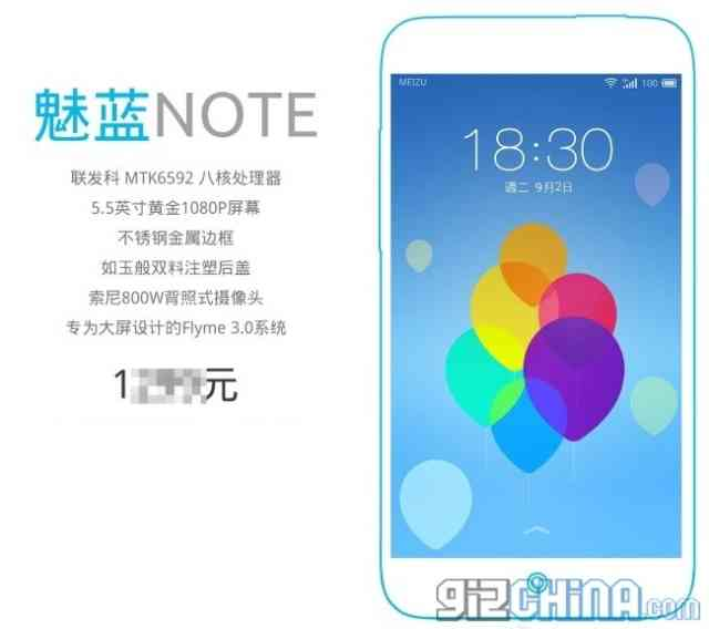 Meizu-Blue-Charm-Note-leak