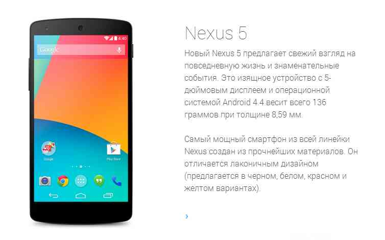 Nexus 5 Yellow