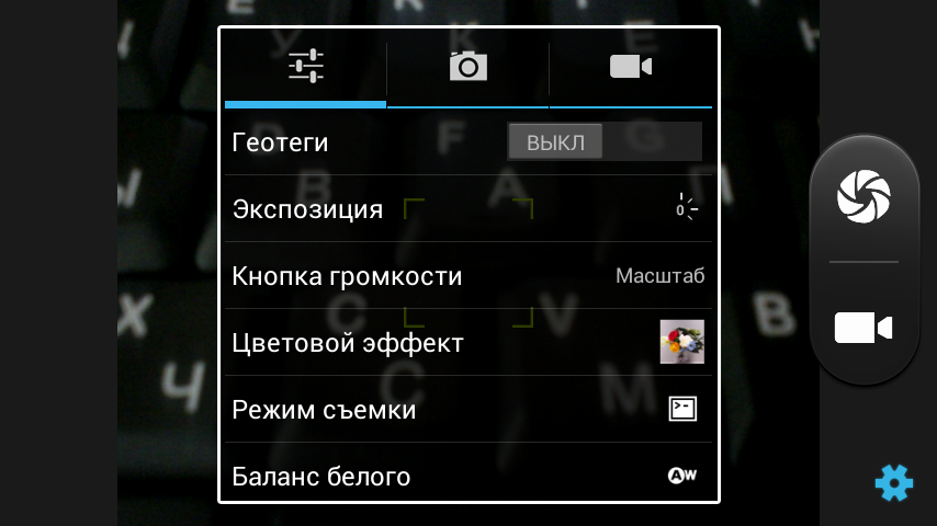 Screenshot_2014-07-27-13-49-58