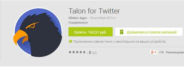 Talon-mini